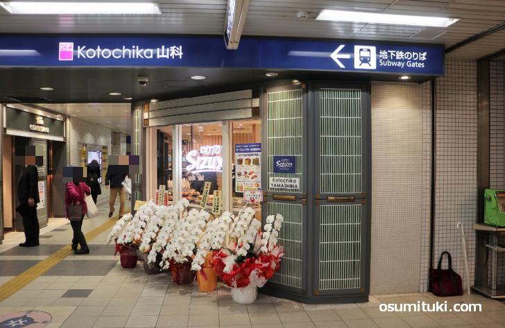 地下鉄「山科駅」の改札口すぐ脇の細い道の方にあります