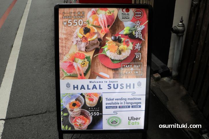 実はこちら「ドーナツ寿司」という新しいフードの寿司店なのです