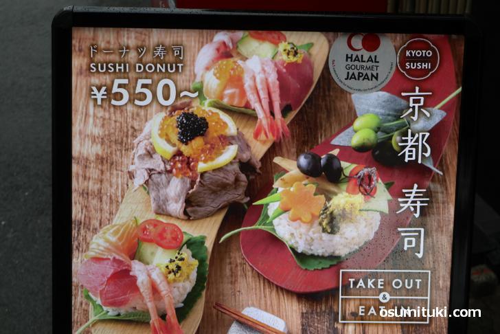 ドーナツ寿司ってなに?!