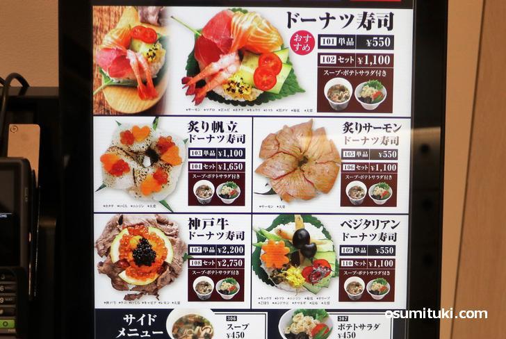お寿司のバラエティーは19種類
