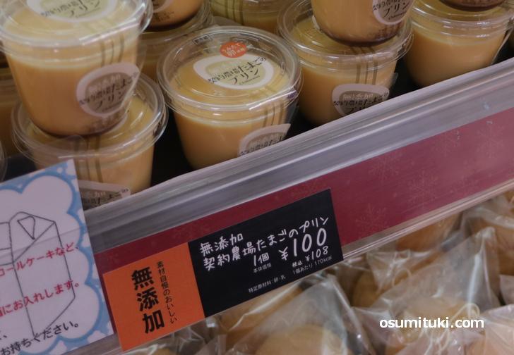無添加 契約農場たまごのプリン(108円)