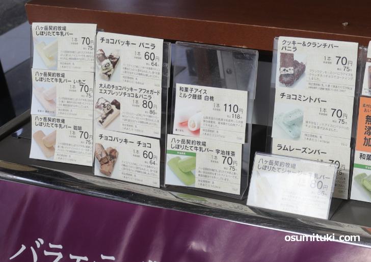 一番安いのがアイスクリームバー、お値段驚きの1本64円から