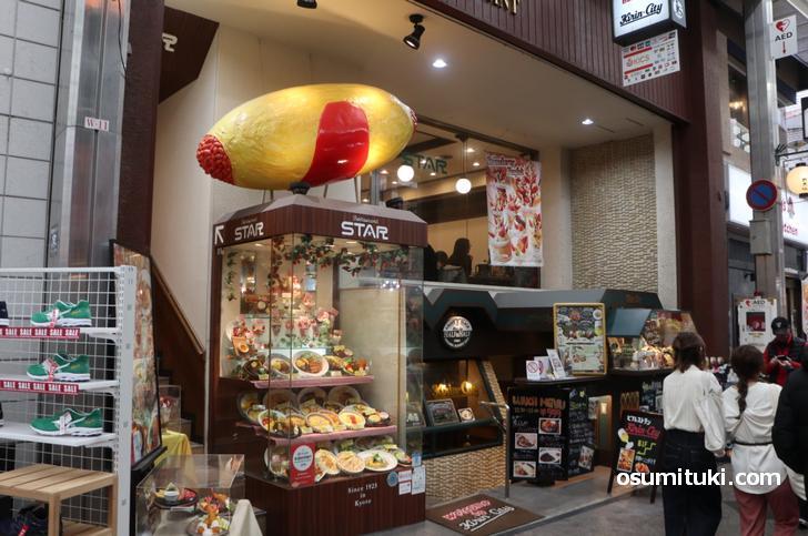 大正14年創業、京都民のソウルフード「スター食堂 京極店」