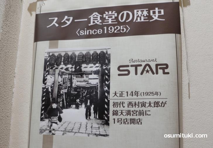 スター食堂の歴史
