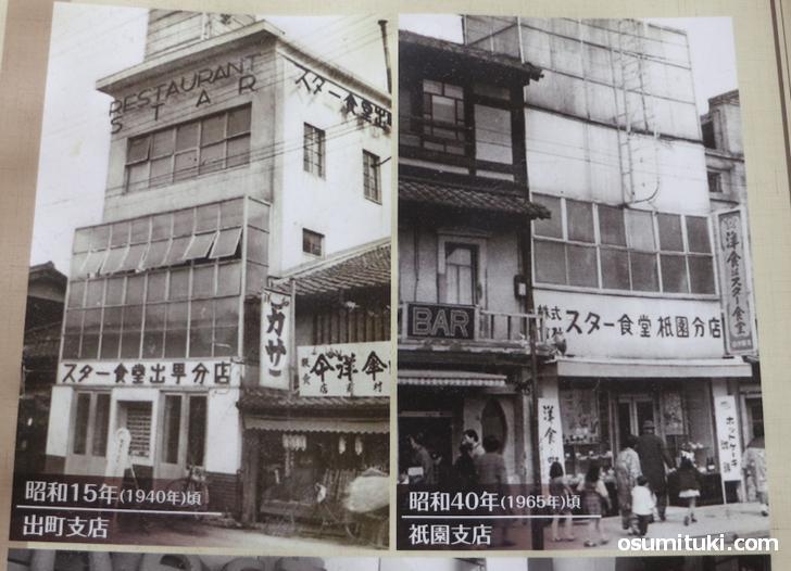 かつては京都市中に多くの分店(支店)を持っていたスター食堂