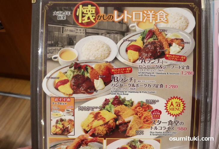スター食堂さんでは「懐かしのレトロ洋食」を食べてみるのがおススメです