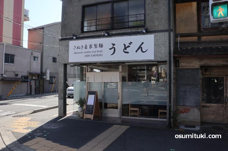 2020年2月15日新店オープン「さぬき自家製麺 うどん楽洛」