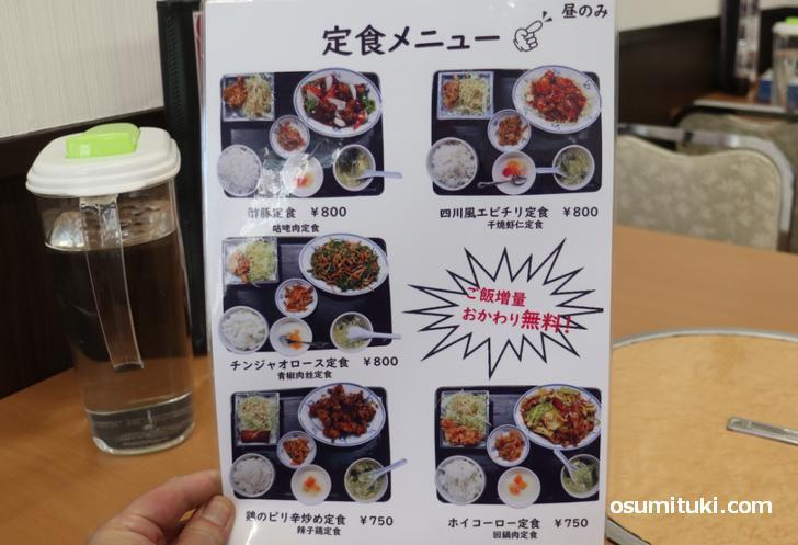 ランチメニューは10種類!担担麺の定食もあります