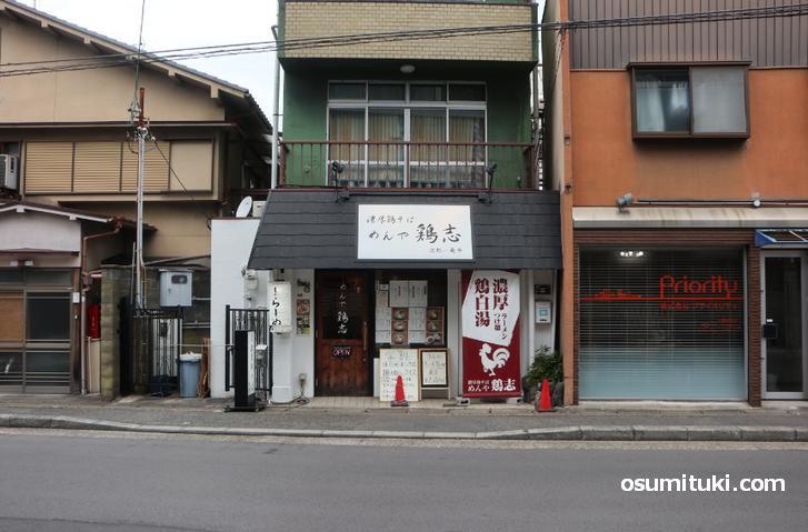 一乗寺の「めんや鶏志」が閉店