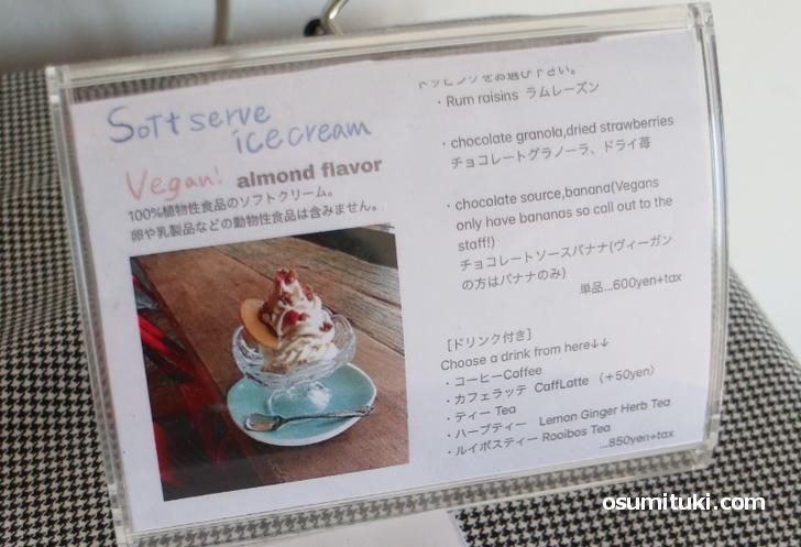 卵や乳製品などの動物性食品は使っていないソフトクリーム