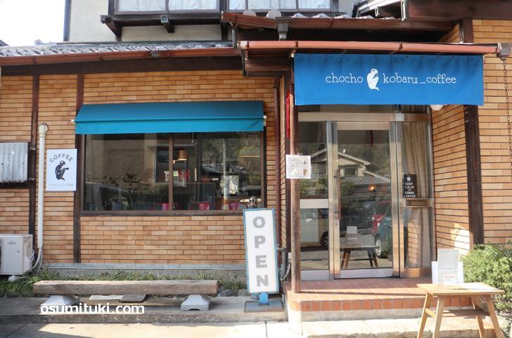 chocho kobaru_coffee は京都市動物園の近くにあります