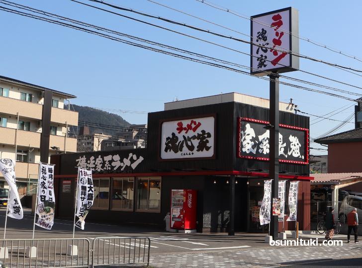 魂心家 京都醍醐店(外観写真)
