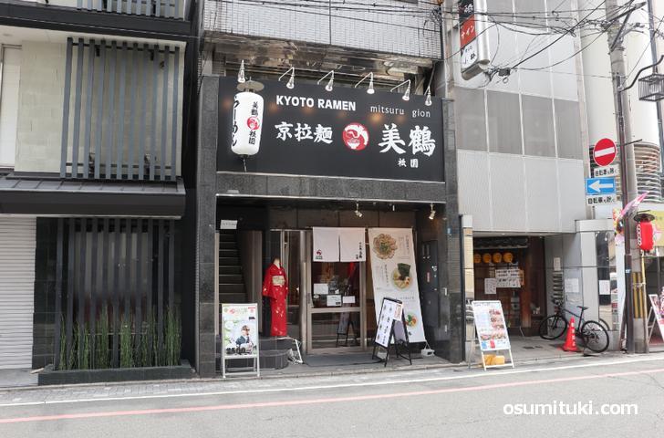 2019年12月4日オープン 京拉麺 美鶴 祇園