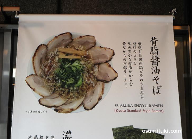 背脂醤油そば(肉増し)