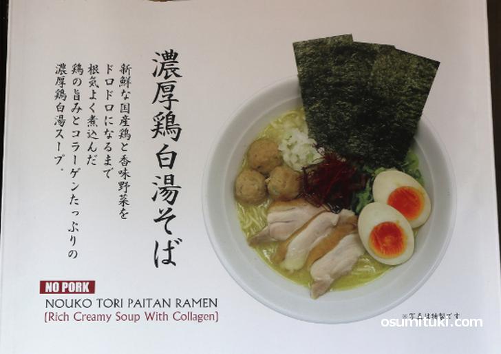 濃厚鶏白湯そば(特製)