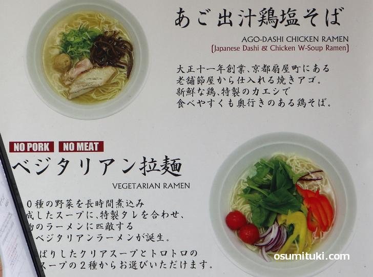 あご出汁鶏塩そばとベジタリアン拉麺