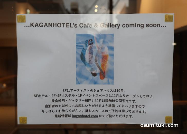 KAGANHOTEL's Cafe & Gallery の予告(2019年11月11日撮影)
