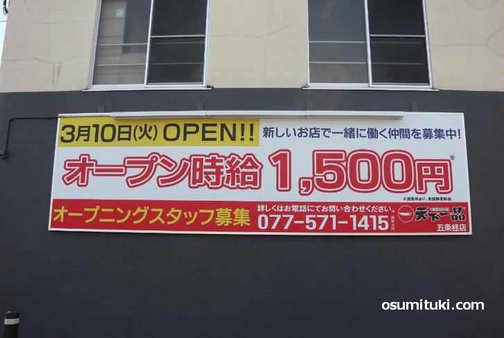 天下一品 の新店が2020年3月10日に新店オープン