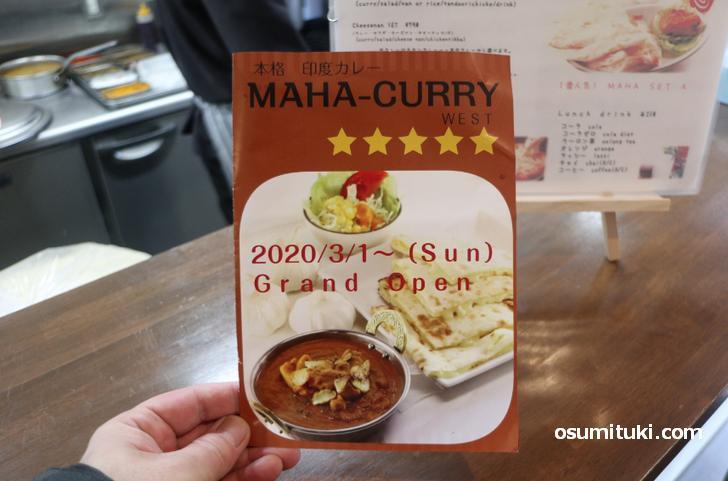 2020年3月1日オープン MAHA-CURRY WEST
