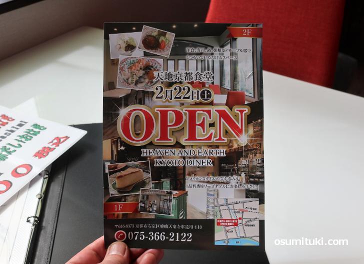 2020年2月22日オープン 天地京都食堂