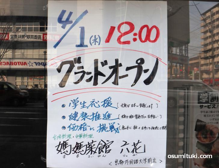 店頭に2020年4月1日12時オープンと告知されています
