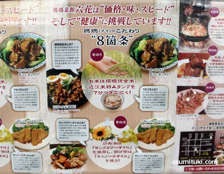 健康にも配慮した食材を使った台湾・中華料理店