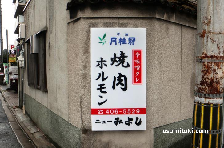 2020年3月4日オープン 焼肉ホルモンニューみよし 今出川店
