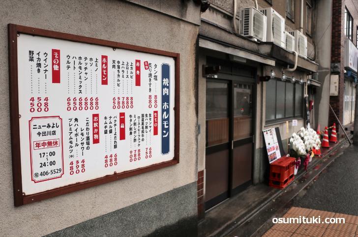 京都の古い建物を使った焼肉店