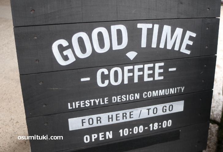 京都のカフェ「GOOD TIME COFFEE」へ行って来た