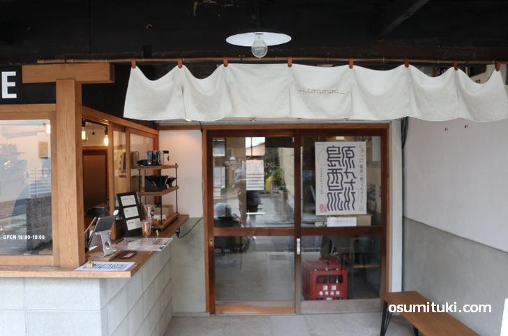 GOOD TIME COFFEE へは京都水族館や西本願寺から近いです