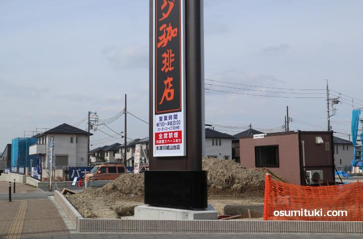 もうすぐ目の前に「コメダ珈琲 木津川城山台店」が開業予定