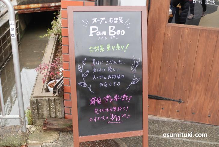 2020年3月10日オープン スープとお惣菜 Pan Boo (パンブー)
