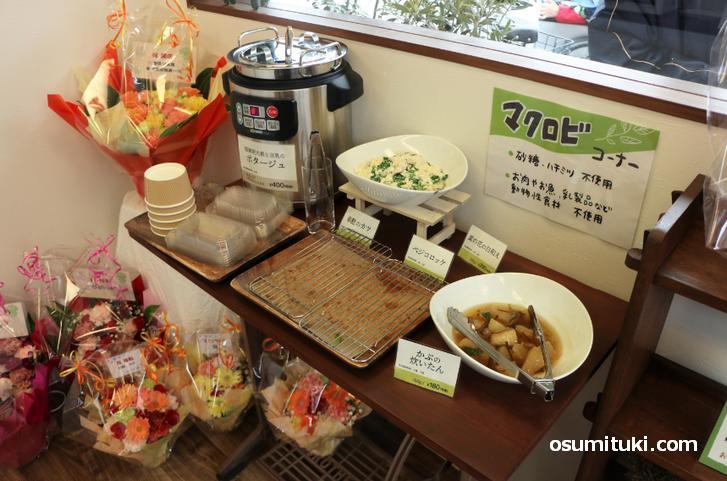 マクロビコーナー(砂糖・ハチミツ、肉・魚・乳製品などの動物性食品 不使用)