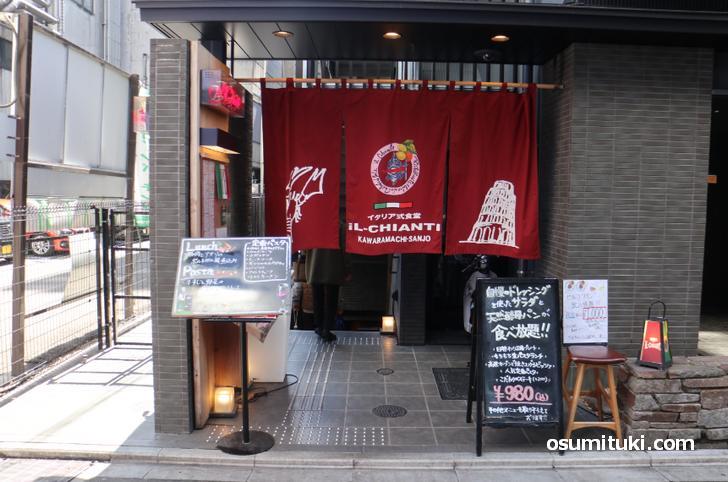 イルキャンティ京都 河原町三条店 は河原町三条下ル二筋目東入ルです