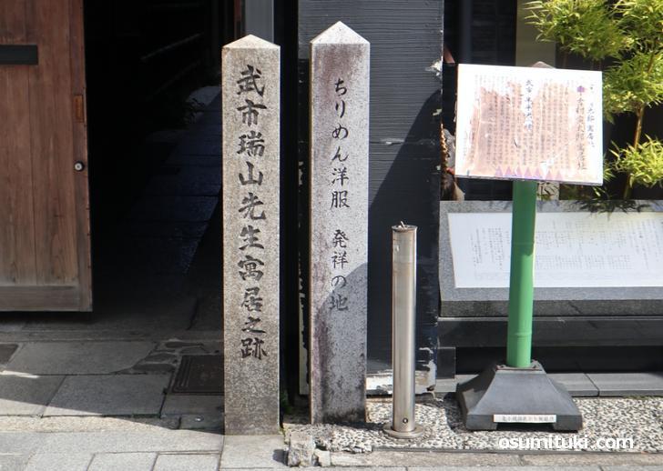 ちりめん洋服 発祥の地(三条木屋町)