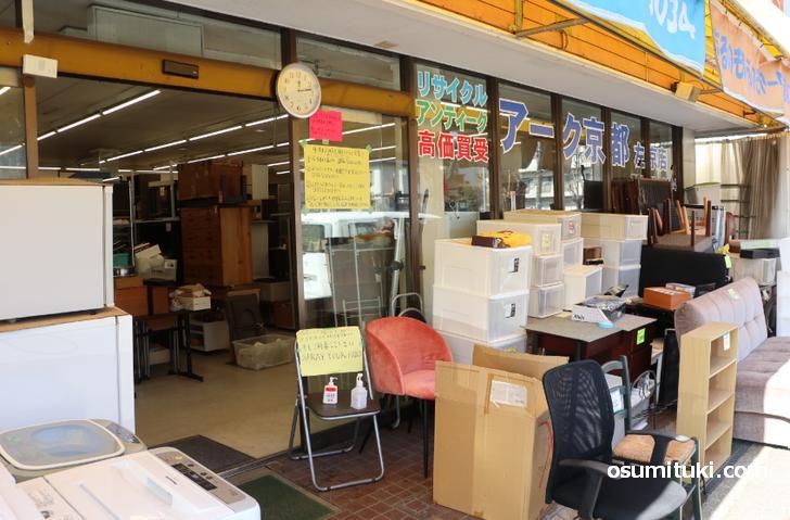 京都市左京区にあるリサイクルショップ「アーク京都左京店」