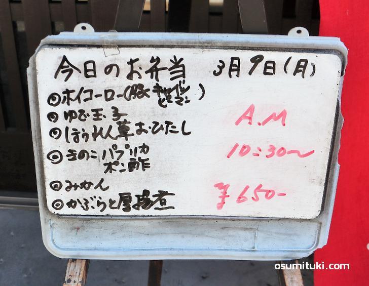 お弁当は日替わりで650円