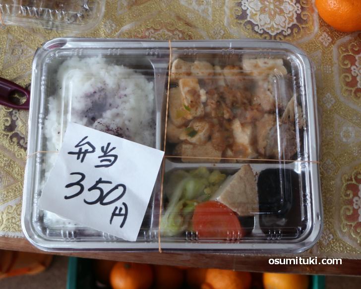 弁当(350円)もあります