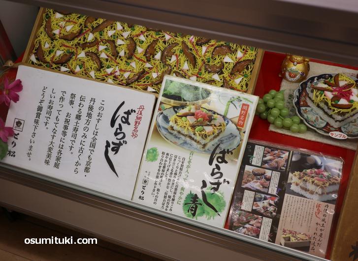 京都・丹後名物「とり松 ばら寿司」は丹後の風土が生んだ郷土料理です