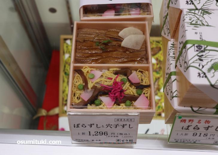 京丹後の一部(網野)で古くから伝わる伝統的なお寿司が「ばら寿司」