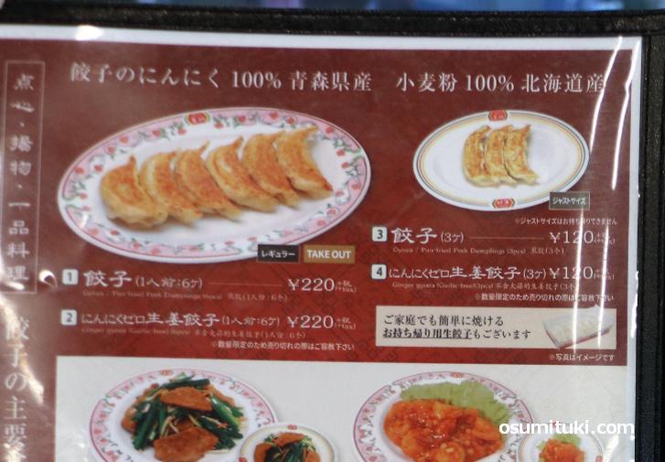 餃子の王将では餃子の値段は220円(現在の値段)