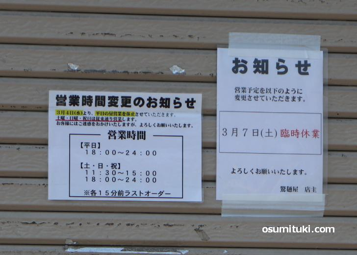 平日昼間の営業が中止となったラーメン店(驚麺屋)