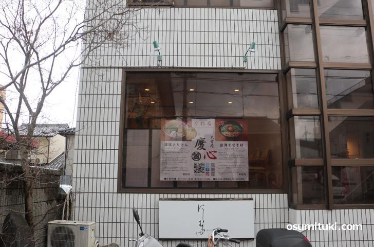 天骨庵 慶心 新店舗(移転先)は御薗橋通沿い