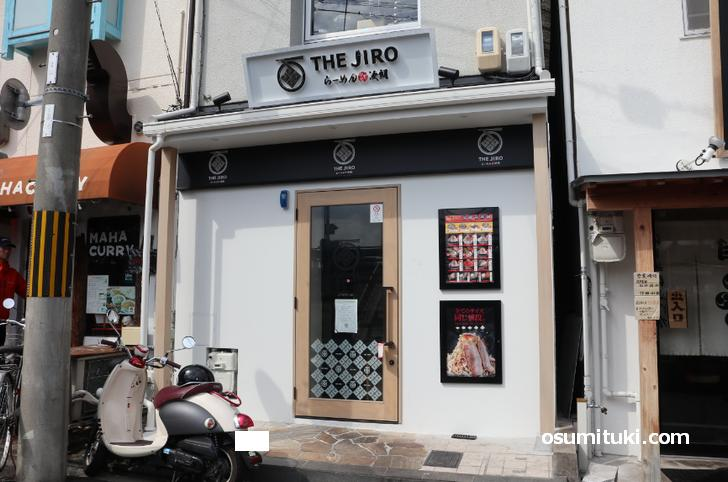 2020年2月8日閉店 中野屋 THE JIRO 立命館衣笠店