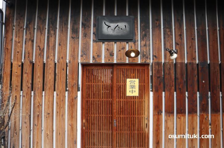 居酒屋「伏見の隠れ家 てっぽう」さんで2020年3月10日から販売スタート