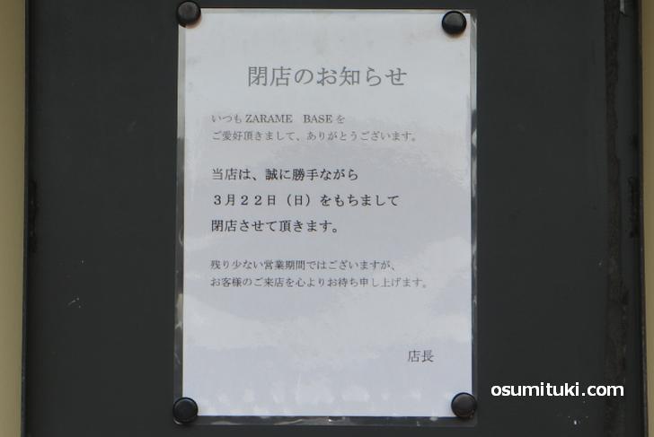 2020年3月22日閉店 ZARAME BASE 京都店