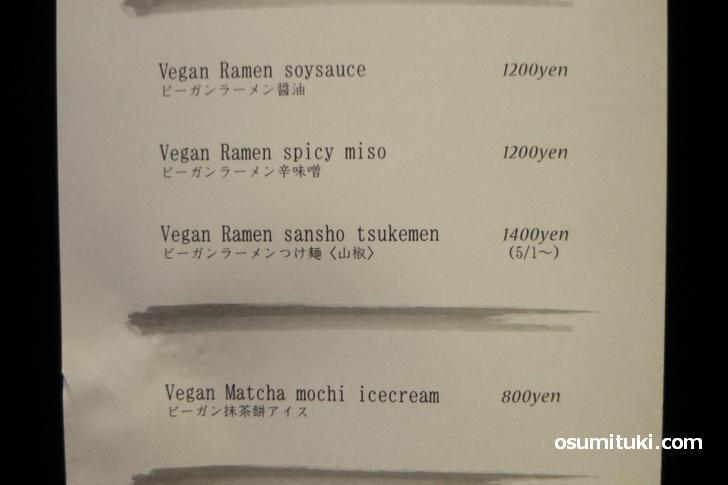 ビーガンラーメンが3種類(つけ麺は5月1日~)