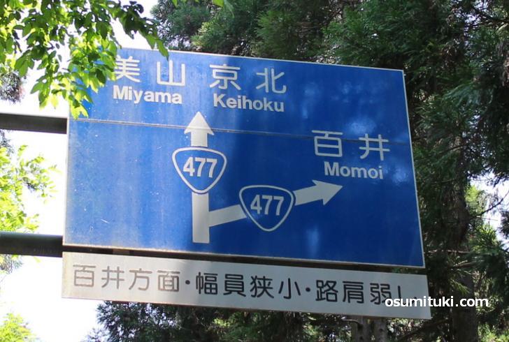 日本一急カーブな道(百井別れ)の標識