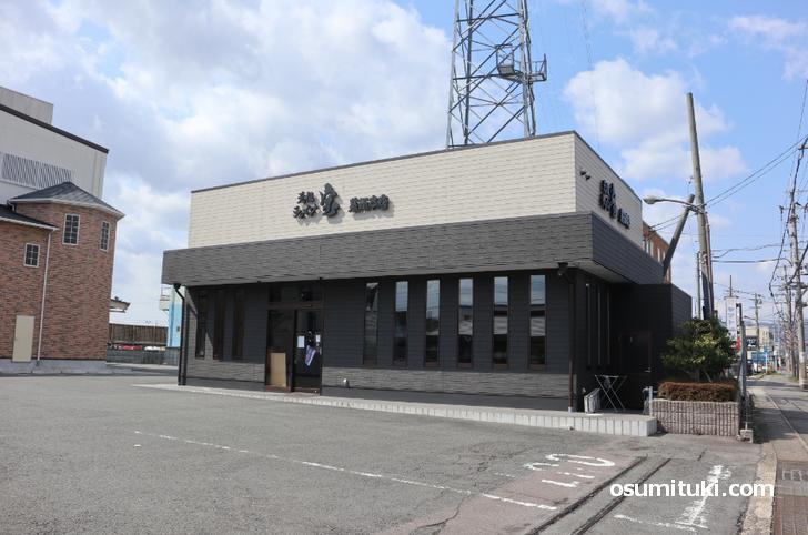 2020年4月オープン キラメキノトリ伏見横大路店