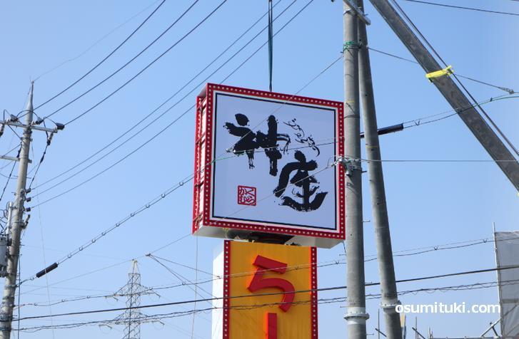 どうとんぼり神座 八幡店(撮影日:2020年3月18日午前)